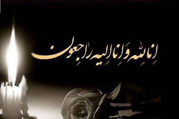 پیام تسلیت مرکز ملی فرش ایران در پی وقوع سیل و جان باختن شماری از هموطنان عزیز