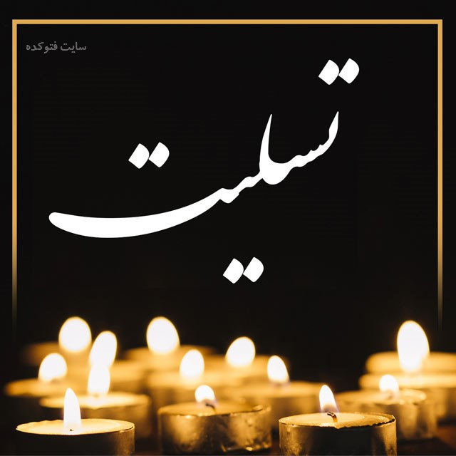 پیام تسلیت رییس مرکز ملی فرش ایران در پی درگذشت برادر مدیر محترم سایت کارپتور