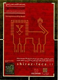 دومین جایزه کارآفرینی و بورس تحصیلی استاد ذوالانواری در زمینه فرش و صنایع دستی اهدا میشود