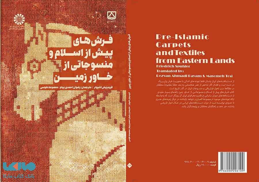 «فرش های پیش از اسلام و منسوجاتی از خاور زمین»
