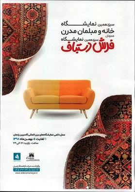 برگزاری سیزدهمین نمایشگاه فرش دستباف همزمان با سیزدهمین نمایشگاه خانه و مبلمان مدرن