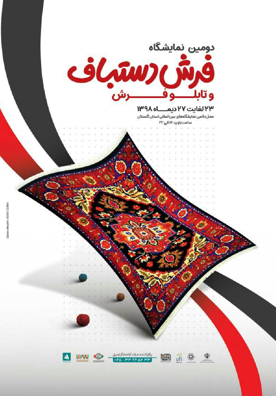 برگزاری دومین نمایشگاه فرش دستباف و تابلو فرش استان گلستان