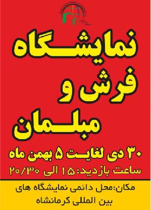 پانزدهمین نمایشگاه استانی فرش دستباف کرمانشاه برگزار خواهد شد