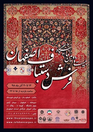 برگزاری بیست و دومین نمایشگاه فرش دستباف اصفهان