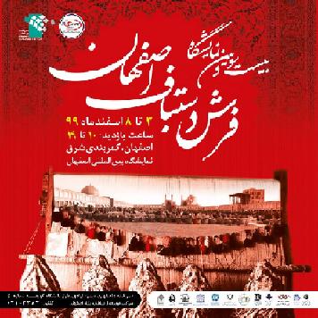 بیست و سومین نمایشگاه تخصصی فرش دستبافت اصفهان افتتاح شد