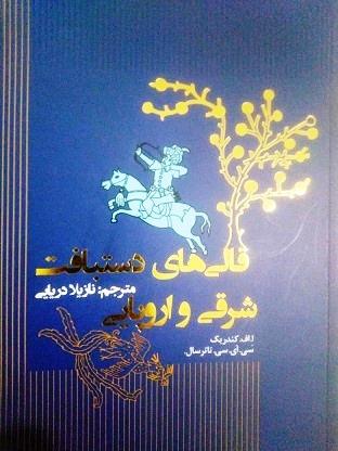 کتاب «قالی های شرقی و اروپایی» منتشر شد
