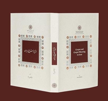 کتاب فرش و فرشبافی در ایران به قلم سیروس پرهام منتشر شد
