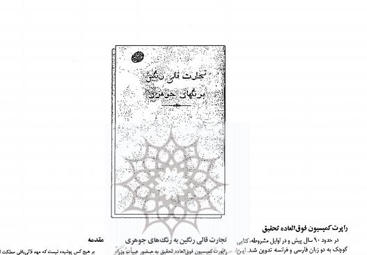 قدیمی ترین کتاب فرش دستباف ایران/