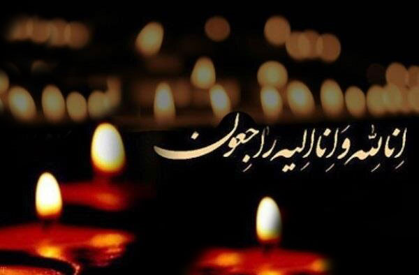 پیام تسلیت مرکز ملی فرش ایران به جناب آقای بهرامی