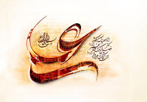 پیام رئیس مرکز ملی فرش ایران به مناسبت میلاد حضرت علی ع و روز پدر/از علی آموز اخلاص عمل 
