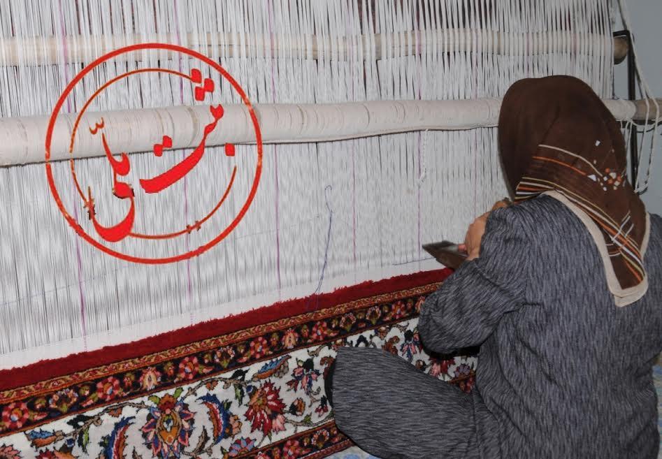 ثبت ملى 7 منطقه فرش دستباف ايران
