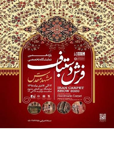 برگزاری یازدهمین نمایشگاه فرش دستباف مشهد مقدس