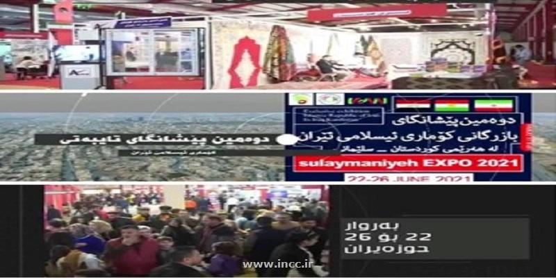 حضور پایانه صادراتی فرش دستباف زنجان در نمایشگاه اختصاصی ج. ا. ا (سلیمانیه – عراق )