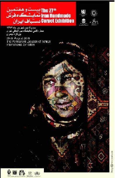 پوستر بیست و هفتمین نمایشگاه فرش رونمایی شد