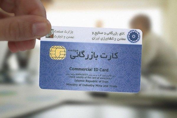 سازمان امور مالیاتی: صدور یا تمدید کارت بازرگانی منوط به گواهی مالیاتی شد