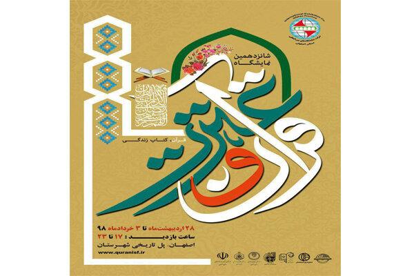 از ۲۸ اردیبهشت تا سه خرداد برگزار میشود/معرفی آثار و مشاهیر قرآنی تخت فولاد در نمایشگاه قرآن وعترت اصفهان