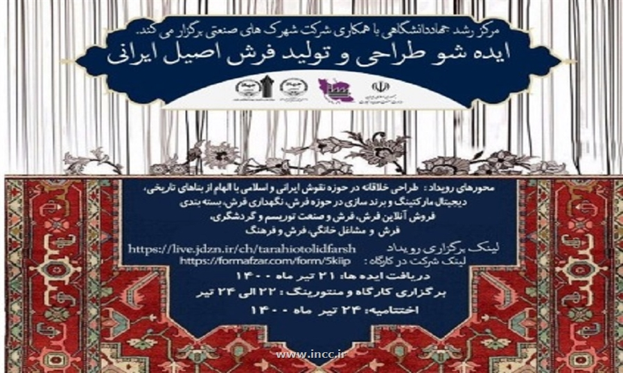 برگزاری رویداد طراحی و تولید فرش اصیل ایرانی به همت جهاد دانشگاهی و شرکت شهرکهای صنعتی استان زنجان