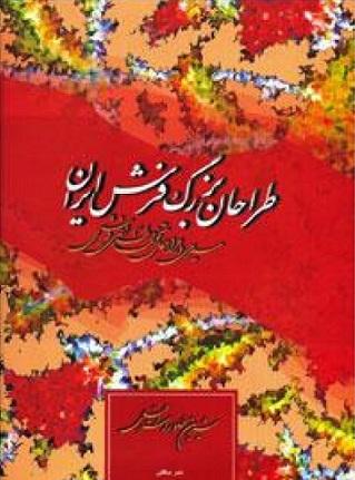 معرفی کتاب/ طراحان بزرگ فرش ایران