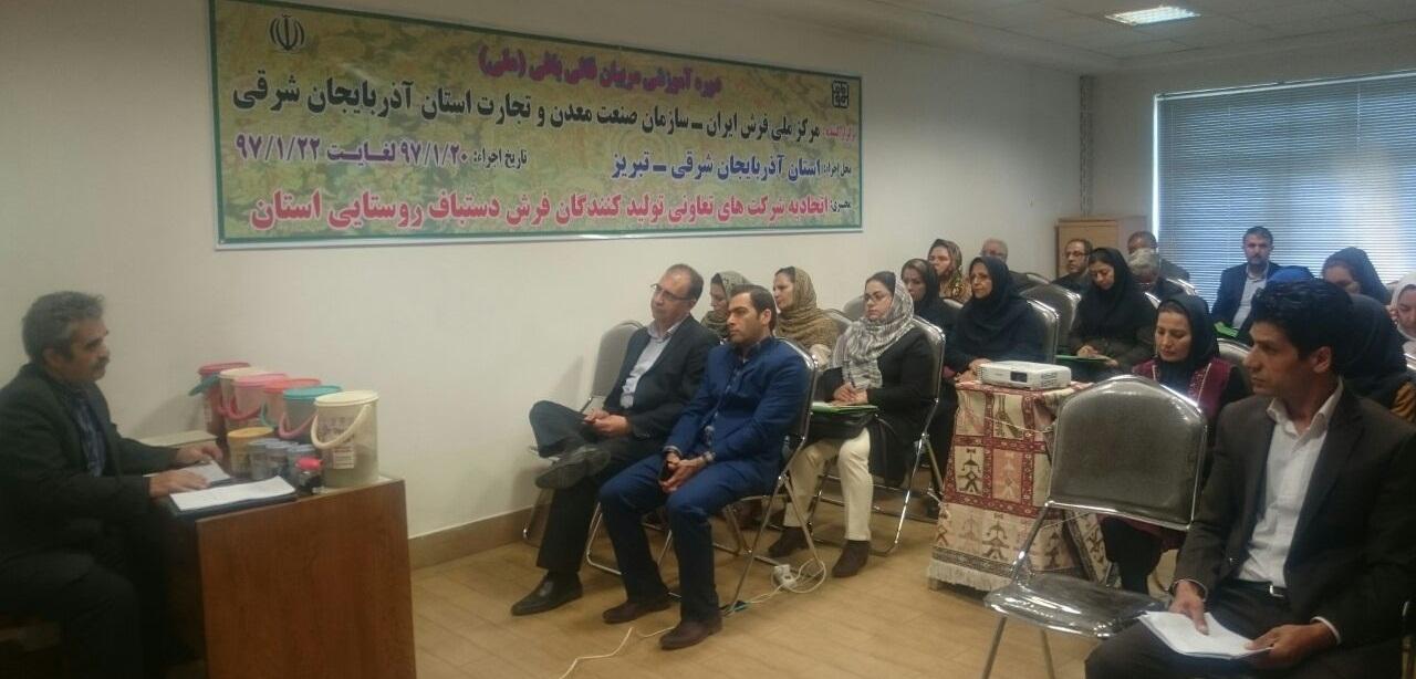 آموزش مربیان قالیبافی در تبریز