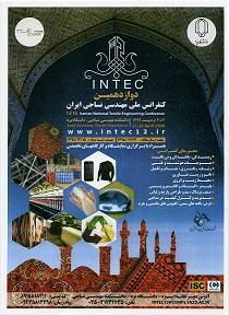 برگزاری دوازدهمین کنفرانس ملی مهندسی نساجی ایران