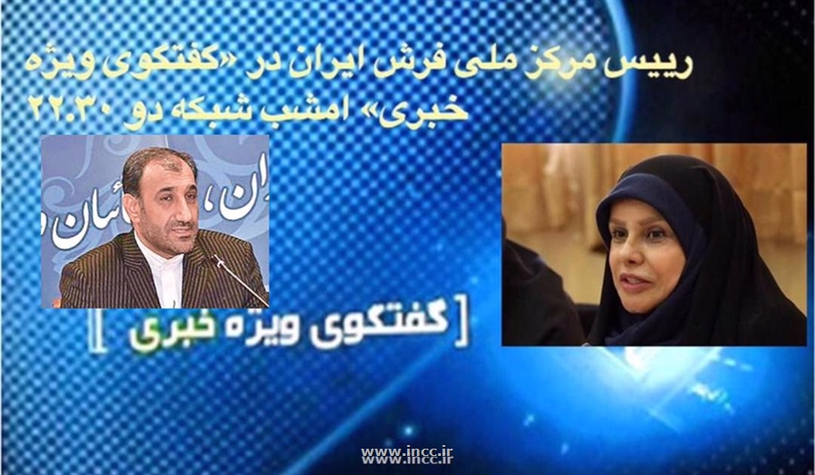 گفتگوی ویژه خبری با حضور رییس مرکز ملی فرش ایران در شبکه دو صدا و سیما