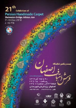 بیست و یکمین نمايشگاه تخصصي - صادراتي فرش دستباف اصفهان (Carpex)