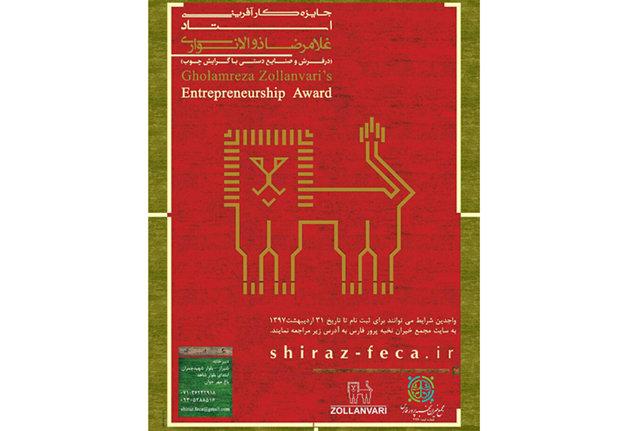 فراخوان جایزه کارآفرینی ذوالانواری در فرش و صنایعدستی