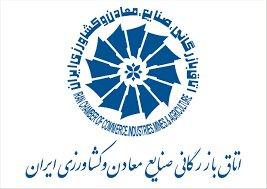 در نامه شافعی به همتی مطرح شد/ شش پیشنهاد اتاق بازرگانی ایران به بانک مرکزی برای اصلاح سیاستهای ارزی