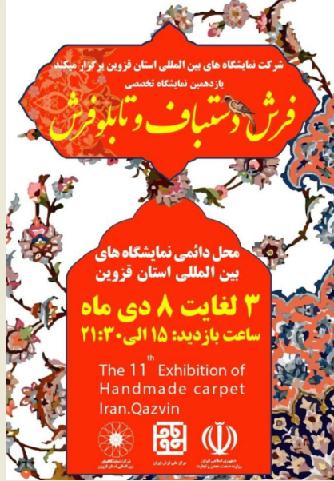 یازدهمین نمايشگاه تخصصي - صادراتي فرش دستباف و تابلو فرش قزوین برگزار می شود