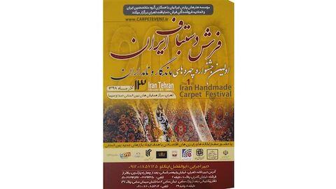 اولین جشنواره چهرههای ماندگار و نامداران فرش دستباف ایران