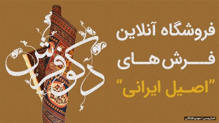 افتتاح فروشگاه آنلاین فرشهای دستباف اصیل ایرانی