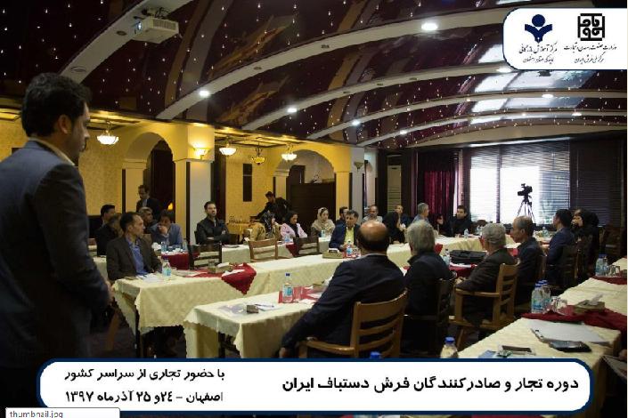 دوره آموزشی تجار و صادرکنندگان فرش دستباف اصفهان برگزار شد