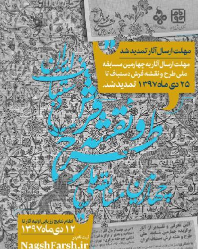 مهلت ارسال آثار به چهارمین مسابقه ملی طرح و نقشه فرش دستباف تا 25 دیماه 1397 تمدیدشد