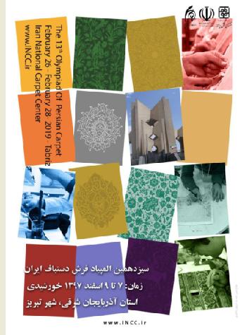 سیزدهمین المپیاد فرش کشور در دانشگاه هنر اسلامی تبریز برگزار می شود