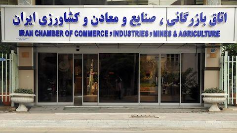 فراخوان اتاق ایران برای تدوین بسته پیشنهادی الزامات رونق تولید