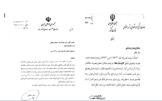 تشکیل کارگروه فرش استان ها از سوی وزیر کشور ابلاغ شد