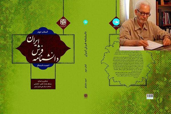 استاد احمد دانشگر پیشکسوت و محقق فرش دستباف دار فانی را وداع گفت