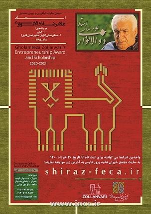 سومین جایزه کارآفرینی استاد غلامرضا ذوالانواری فراخوان داد