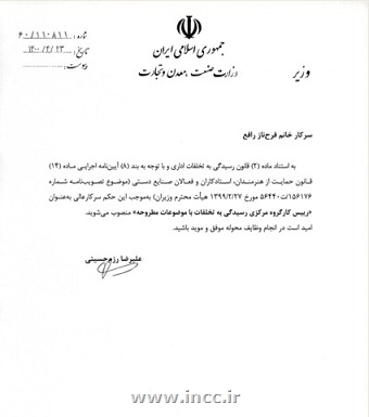 حکم وزیر صمت برای رئیس مرکز ملی فرش ایران/ انتخاب فرح ناز رافع به عنوان