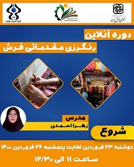 مرکز ملی فرش ایران با همکاری گروه آموزش مهارت گام و دفتر آموزش های فنی، حرفه ای برگزار می کند /  دوره آنلاین رنگرزی مقدماتی فرش
