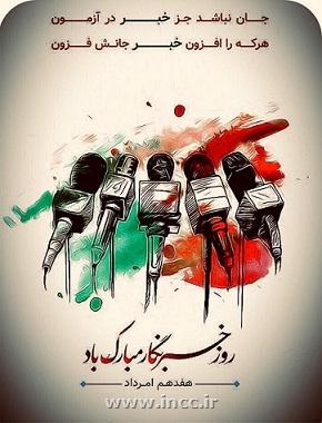 امروز خبرنگاران تیتر هستند/  تبریک روز خبرنگار از سوی رئیس مرکز ملی فرش ایران