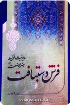 جلد دوم کتاب «مدیریت تولید در هنر- صنعت فرش دستباف» منتشر شد.