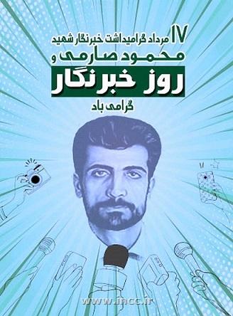 شهیدی که روز خبرنگار به نام او مزین و جاودانه شد