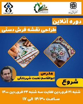 مرکز ملی فرش ایران با همکاری گروه آموزش مهارت گام و دفتر آموزش های فنی، حرفه ای برگزار می کند / دوره آنلاین طراحی نقشه فرش دستباف