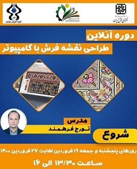 مرکز ملی فرش ایران با همکاری گروه آموزش مهارت گام و دفتر آموزش های فنی، حرفه ای برگزار می کند /  دوره آنلاین طراحی نقشه فرش با کامپیوتر
