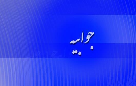 مرکز ملی فرش ایران با انتشار جوابیه ای به عنوان و خلاصه خبر باشگاه خبرنگاران جوان از مشهد واکنش نشان داد.