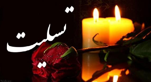 پیام تسلیت مرکز ملی فرش ایران در پی درگذشت فرزند گرامی رئیس سازمان صمت سیستان و بلوچستان