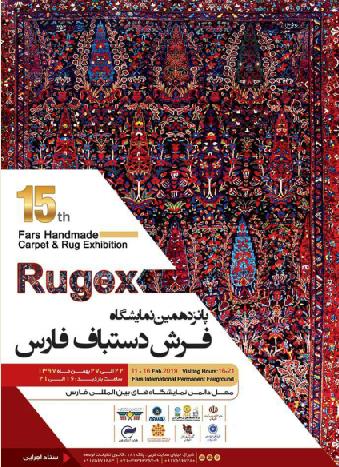 پانزدهمین نمایشگاه فرش فارس برگزار خواهد شد