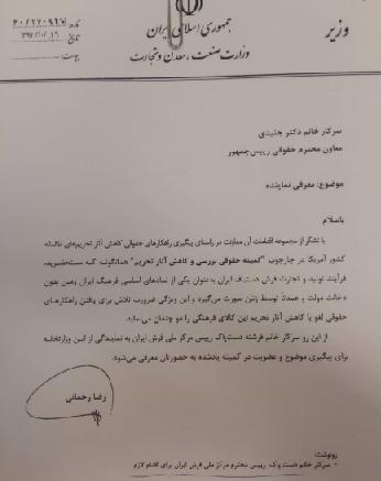 ماموریت وزیر صمت به رئیس مرکز ملی فرش ایران برای عضویت در کمیته حقوقی بررسی و کاهش آثار تحریم