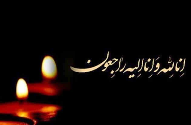 پیام تسلیت مرکز ملی فرش ایران به جناب آقای بهاروند